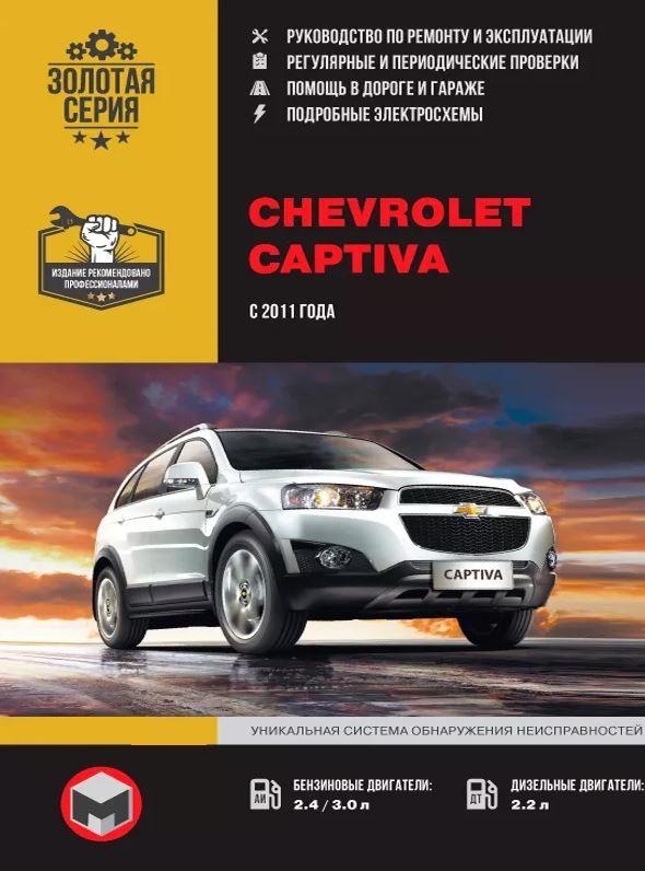 Инструкция CHEVROLET CAPTIVA (Шевроле Каптива) с 2011 бензин / дизель Книга по ремонту и эксплуатации