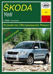 SKODA YETI с 2009 бензин / дизель Руководство по ремонту и эксплуатации