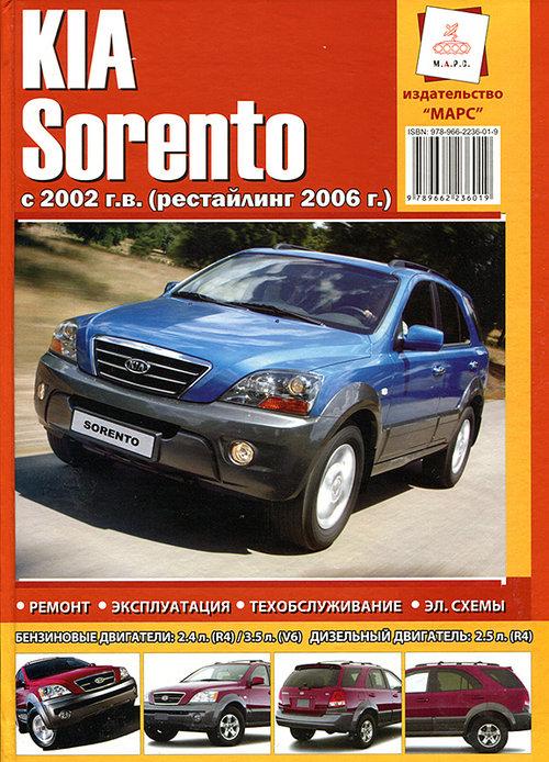KIA SORENTO с 2002 и с 2006 бензин / дизель Книга по ремонту и эксплуатации