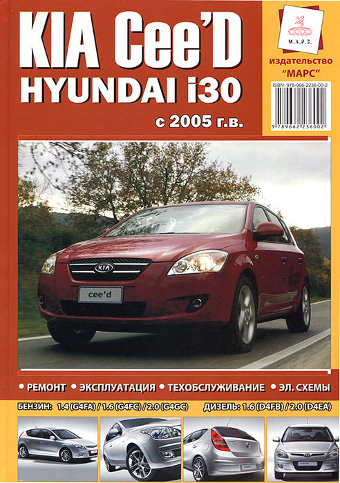HYUNDAI I30 / KIA CEED с 2005 бензин / дизель Пособие по ремонту и эксплуатации