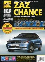 CHEVROLET LANOS с 1997 бензин Руководство по ремонту в фотографиях