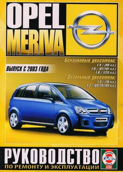 OPEL MERIVA с 2003 бензин / дизель Пособие по ремонту и эксплуатации
