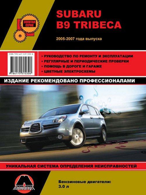Книга SUBARU B9 TRIBECA (Субару Трибека) 2005-2007 бензин Пособие по ремонту и эксплуатации