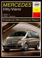MERCEDES BENZ VIANO / VITO (W639) с 2010 и с 2003 бензин / дизель Пособие по ремонту и эксплуатации