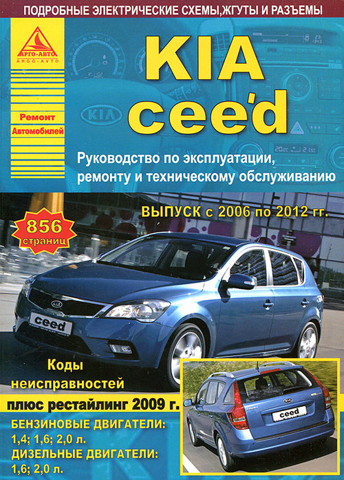 KIA CEED 2006-2012 бензин / дизель Пособие по ремонту и эксплуатации