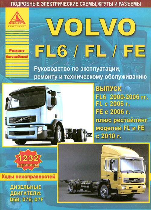 VOLVO FL6 2000-2006 / VOLVO FL / VOLVO FE с 2006 и с 2010 дизель Пособие по ремонту и эксплуатации