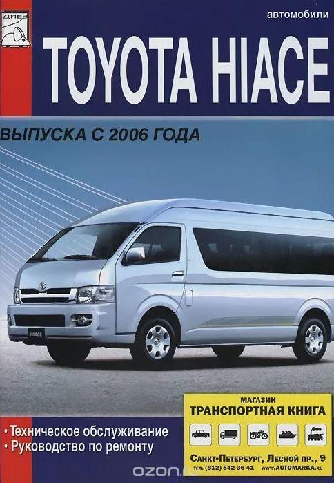 TOYOTA HIACE с 2006 Пособие по ремонту и эксплуатации