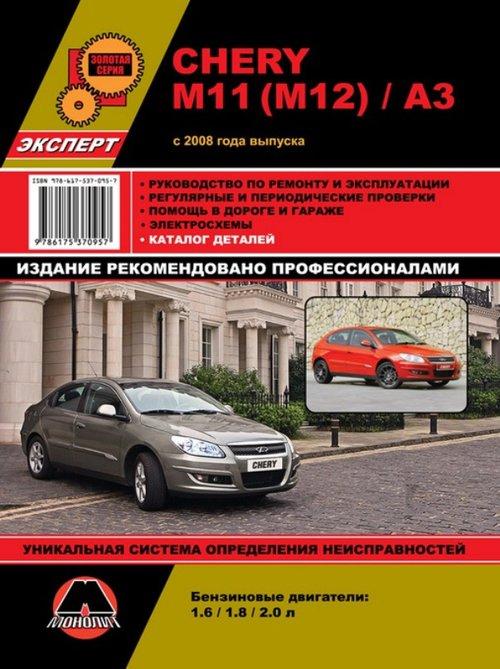 CHERY A3 (Чери А3) с 2008 бензин Книга по ремонту и эксплуатации + каталог запчастей