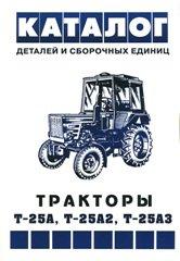 Тракторы Т-25, Т-25А, Т-25А3 Каталог деталей