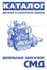 Дизельные двигатели СМД Каталог деталей + технические характеристики