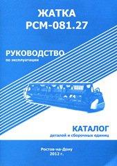 Жатка РСМ-081.27 Руководство по эксплуатации и каталог деталей