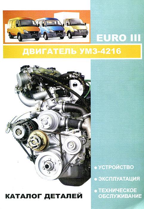 Двигатели УМЗ-4216 (экологический класс EURO III) Руководство по эксплуатации + каталог деталей