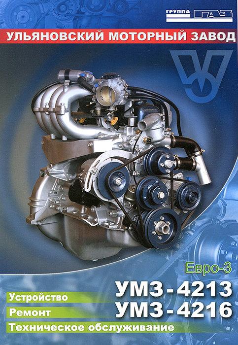 Двигатели УМЗ-4213, УМЗ-4216 (класс EURO 3) Руководство по ремонту