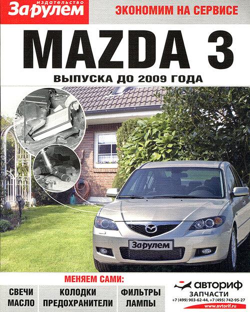 MAZDA 3 до 2009 Инструкция по техобслуживанию