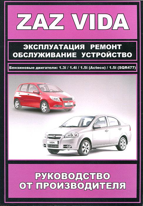 Книга ZAZ VIDA (ЗАЗ ВИДА) с 2012 бензин Пособие по ремонту и эксплуатации
