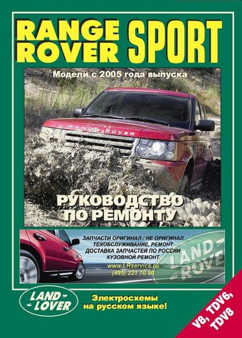 RANGE ROVER SPORT с 2005 бензин / дизель Пособие по ремонту и эксплуатации
