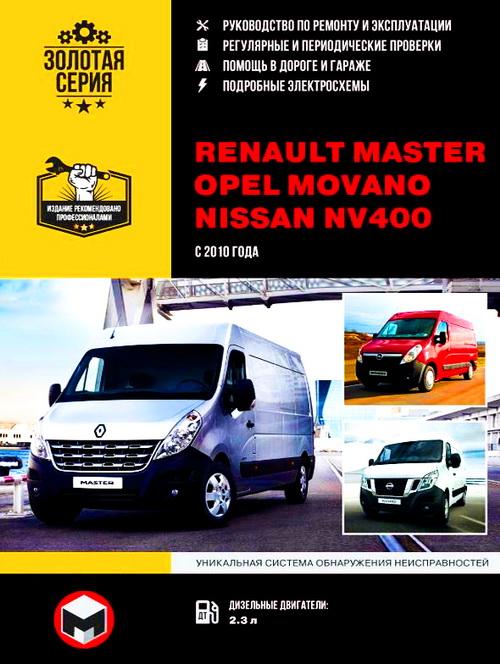 Инструкция RENAULT MASTER / OPEL MOVANO / NISSAN NV400 (РЕНО МАСТЕР) с 2010 дизель Руководство по ремонту и эксплуатации