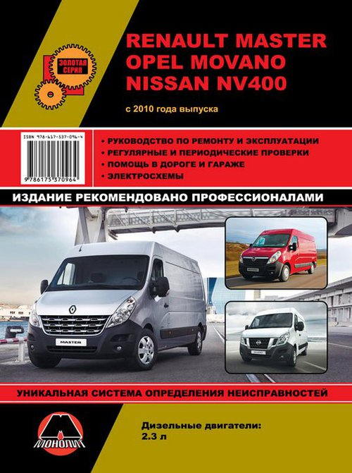 OPEL MOVANO / RENAULT MASTER / NISSAN NV400 с 2010 дизель Книга по ремонту и эксплуатации