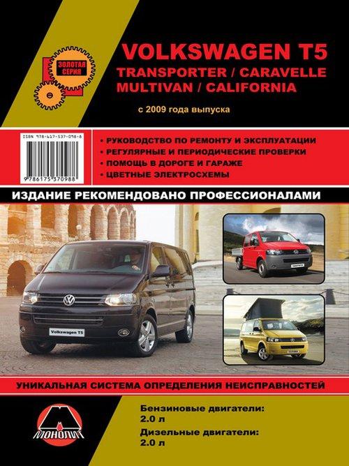 Книга VOLKSWAGEN CARAVELLE  (Фольксваген Каравелла) с 2009 бензин / дизель Пособие по ремонту и эксплуатации