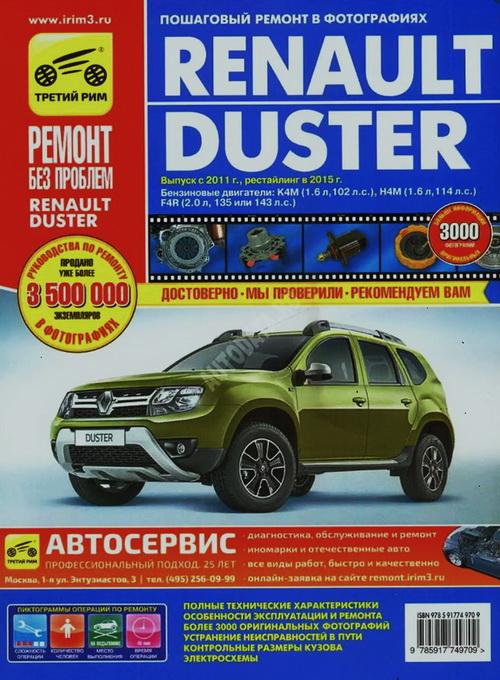 Книга RENAULT DUSTER (Рено Дастер) с 2011, с 2015 рестайлинг бензин Руководство по ремонту и эксплуатации цветное в фотографиях