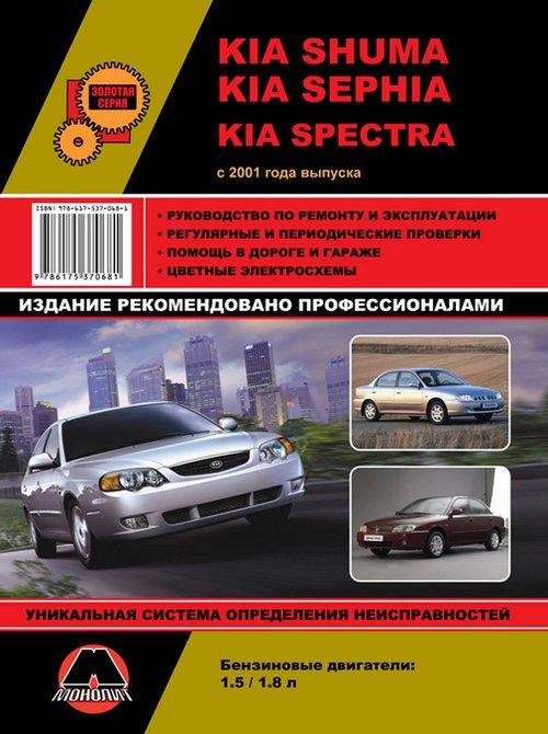 Книга KIA SHUMA / SEPHIA / SPECTRA (Киа Шума) с 2001 бензин Пособие по ремонту и эксплуатации