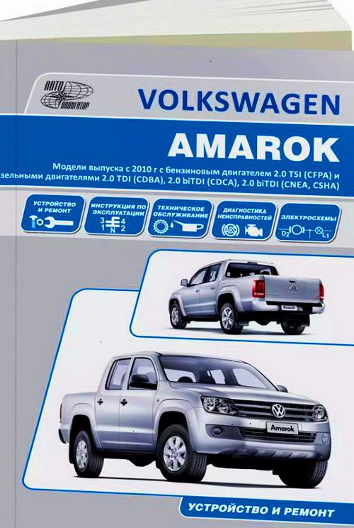 VOLKSWAGEN AMAROK с 2010 бензин / дизель Пособие по ремонту и эксплуатации