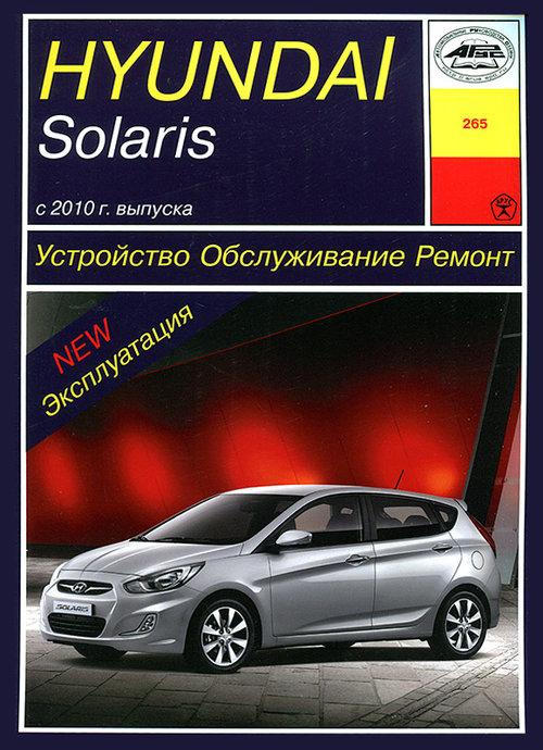HYUNDAI SOLARIS с 2010 бензин Книга по ремонту и эксплуатации