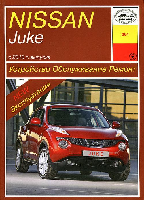 NISSAN JUKE с 2010 бензин Руководство по ремонту и эксплуатации