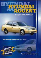 HYUNDAI ACCENT 1995-2004 бензин Книга по ремонту и эксплуатации