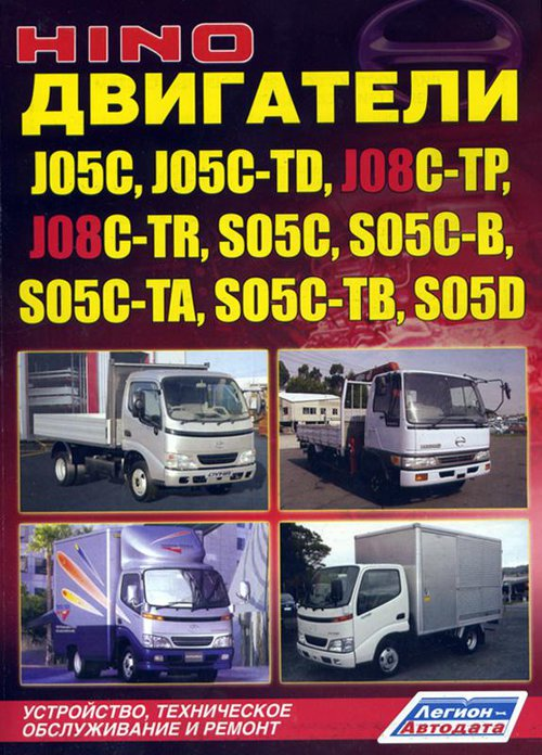 Двигатели HINO J05C, J05C-TD, J08C-TP, J08C-TR, S05C, S05C-B, S05C-TA, S05C-TB, S05D
