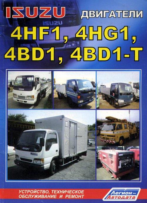 Двигатели ISUZU 4BB1/4BD1/4BG1/4HF1/4HG1/6BB1/6BD1/6BG1