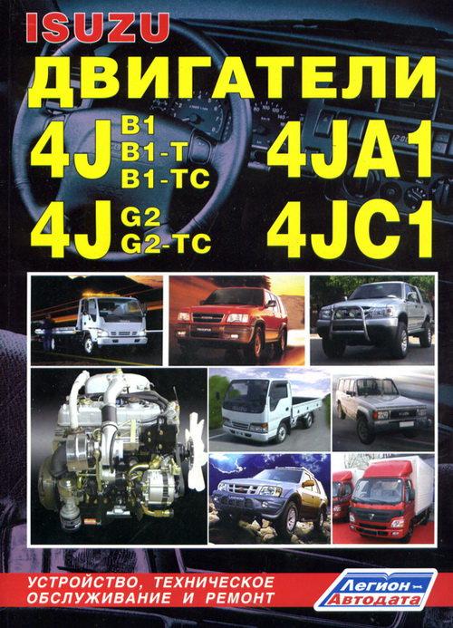 Двигатели ISUZU 4JB1, 4JB1-T, 4JB1-TC, 4JA1, 4JG2, 4JG2-TC, 4JC1