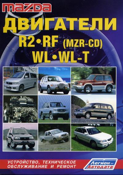Двигатели MAZDA R2, RF (MZR-CD), WL, WL-T дизель