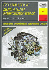 Двигатели MERCEDES-BENZ серии 111, 112, 113 бензин Книга по ремонту