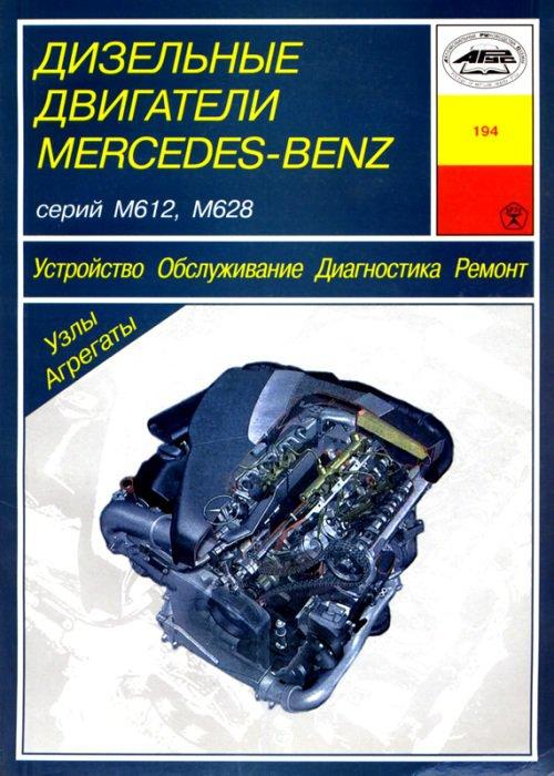 Двигатели MERCEDES-BENZ серии M612, M628 дизель Книга по ремонту
