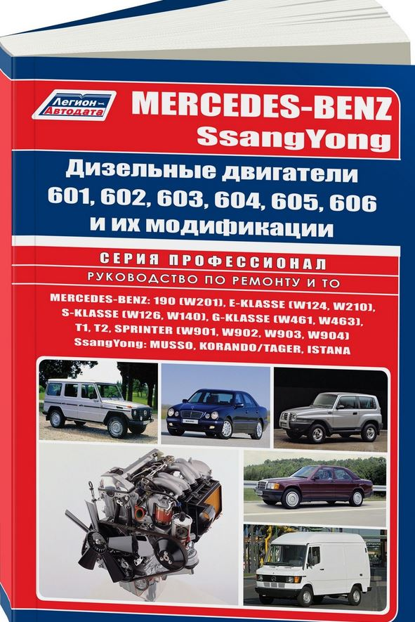 Книга Двигатели MERCEDES-BENZ / SSANG YONG (двигатели Мерседес) серии 601, 602, 603, 604, 605, 606 дизель Руководство по ремонту