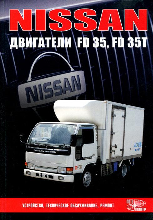 Двигатели NISSAN FD35, FD35T дизель