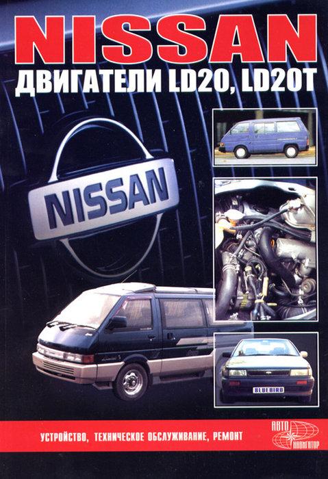 Двигатели NISSAN LD20, LD20T дизель
