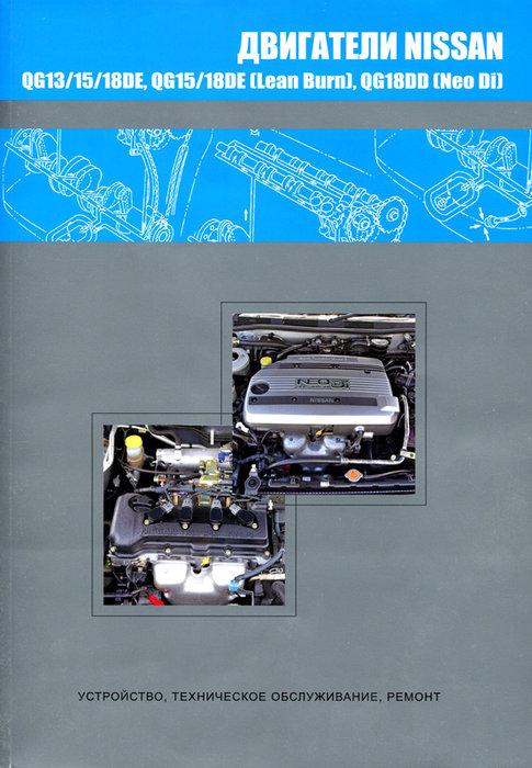 Двигатели NISSAN QG13DE, QG15DE, QG18DE, QG15DE, QG18DE, QG18DD бензин Книга по ремонту