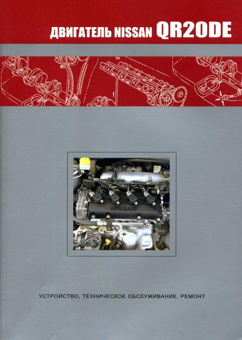 Двигатели NISSAN QR20DE бензин
