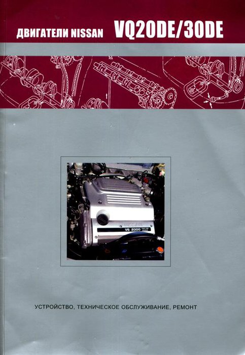 Двигатели NISSAN VQ20DE, VQ30DE бензин