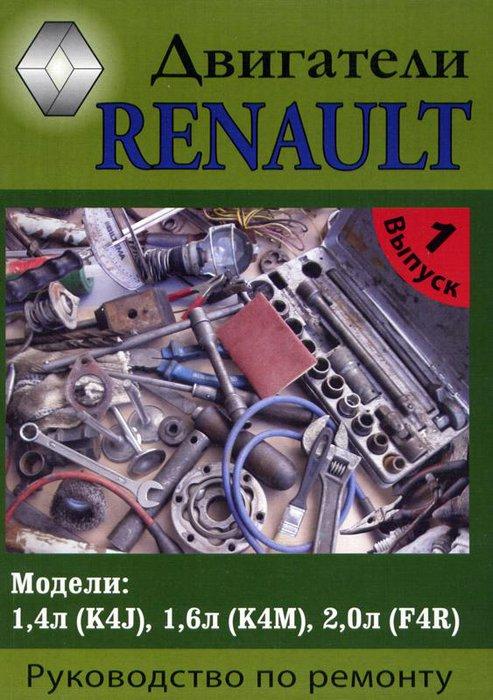 Двигатели RENAULT K4J, K4M, F4R Пособие по ремонту
