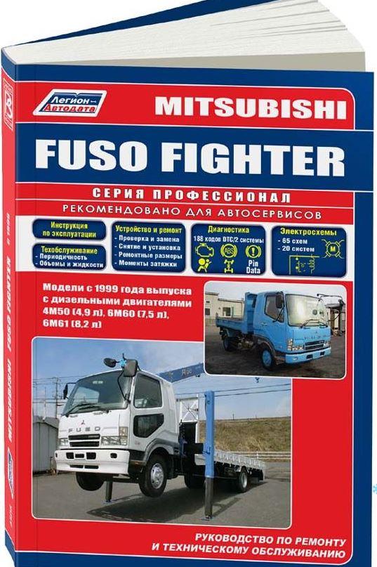 Руководство MITSUBISHI FUSO FIGHTER (Мицубиси Фусо Файтер) с 1999 дизель Пособие по ремонту и эксплуатации