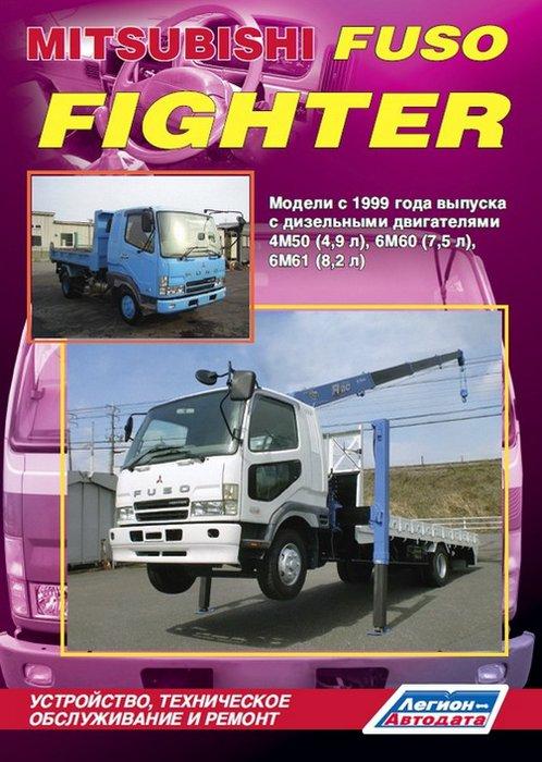 MITSUBISHI FUSO FIGHTER с 1999 дизель Книга по ремонту и эксплуатации
