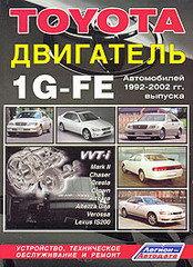 Двигатели TOYOTA 1G-E, 1G-FE 1992-2002 бензин