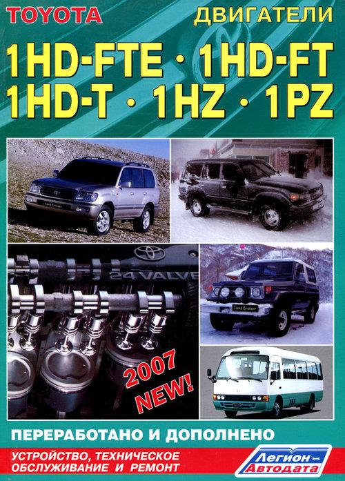 Двигатели TOYOTA 1HD-FTE, 1HD-FT, 1PZ, 1HZ, 1HD-T
