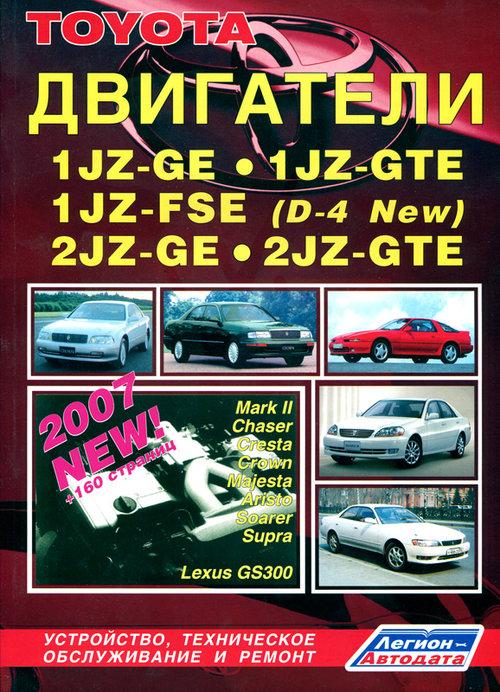 Двигатели TOYOTA 1JZ-GE, 1JZ-GTE, 1JZ-FSE, 2JZ-GE, 2JZ-GTE бензин
