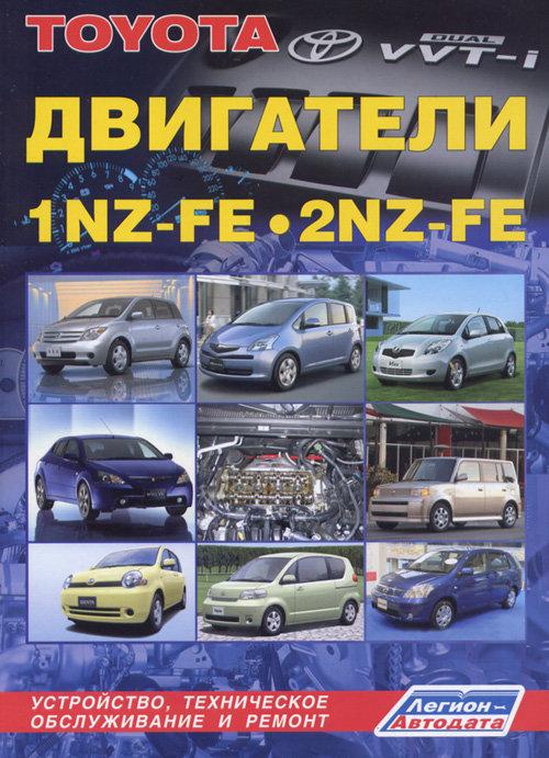 Двигатели TOYOTA 1NZ-FE, 2NZ-FE бензин