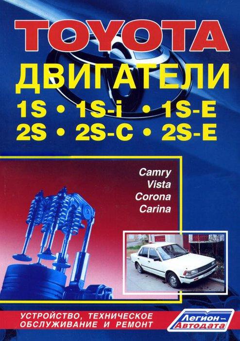 Двигатели TOYOTA 1S, 1S-i, 1S-E, 2S, 2S-C, 2S-E бензин