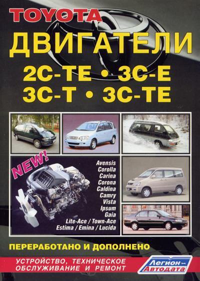 Двигатели TOYOTA 2С-ТЕ, ЗС-Е, ЗС-Т, ЗС-ТЕ дизель